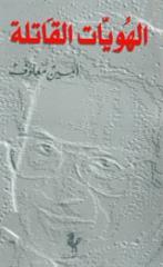 maalouf,amin,les identités meurtrières,essai,littérature française,liban,france,identité,appartenances,langues,religions,radicalisme,culture
