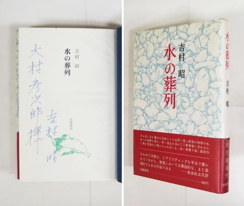 akira yoshimura,le convoi de l'eau,récit,littérature japonaise,montagne,barrage,mort,culture