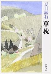 soseki,oreiller d'herbes,récit,littérature japonaise,poésie,peinture,montagne,marche,contemplation,culture,beauté,nature