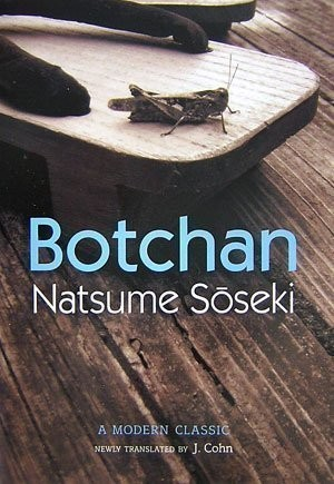 Botchan couverture anglaise.jpg