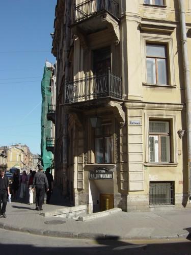 St Petersbourg Musée Dostoïevski.jpg