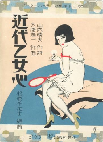tanizaki,junichiro,roman,nouvelle,littérature japonaise,le tatouage,le secret,un amour insensé,désir,amour,culture