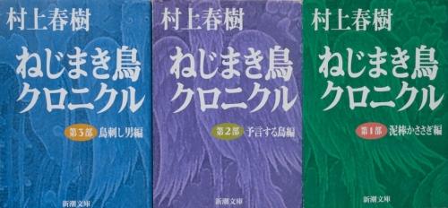 murakami,chroniques de l'oiseau à ressort,roman,littérature japonaise,culture