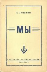 zamiatine,nous,roman,1920,anticipation,littérature russe,urss,totalitarisme,culture,contre-utopie