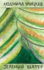 oulitskaïa,ludmila,le chapiteau vert,roman,littérature russe,urss,xxe siècle,moscou,communisme,liberté,dissidence,amitié,littérature,musique,photographie,culture