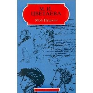 tsvetaïeva,mon pouchkine,essai,littérature russe,poésie,amour,lecture,culture